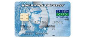 セゾンブルー・アメリカン・エキスプレス・カードの評判