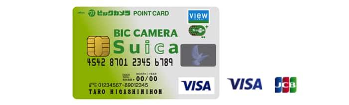 ビックカメラSuicaカードの口コミ