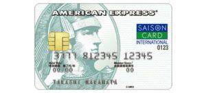 セゾンパール・アメリカン・エキスプレス・カードの評判
