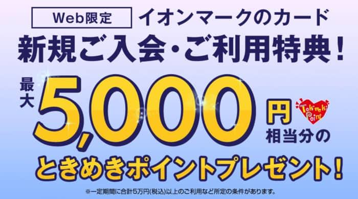 イオンSuicaカードのキャンペーン