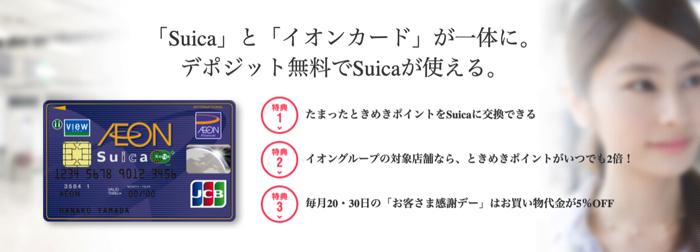 イオンSuicaカードとは
