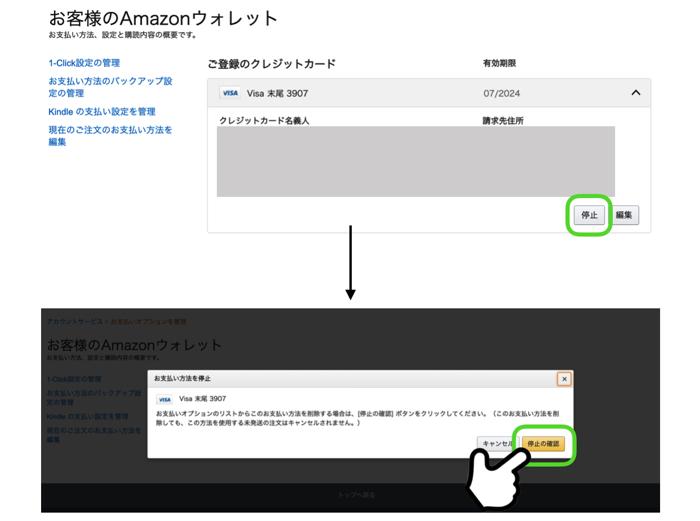 Amazonに登録しているクレジットカードを削除する方法