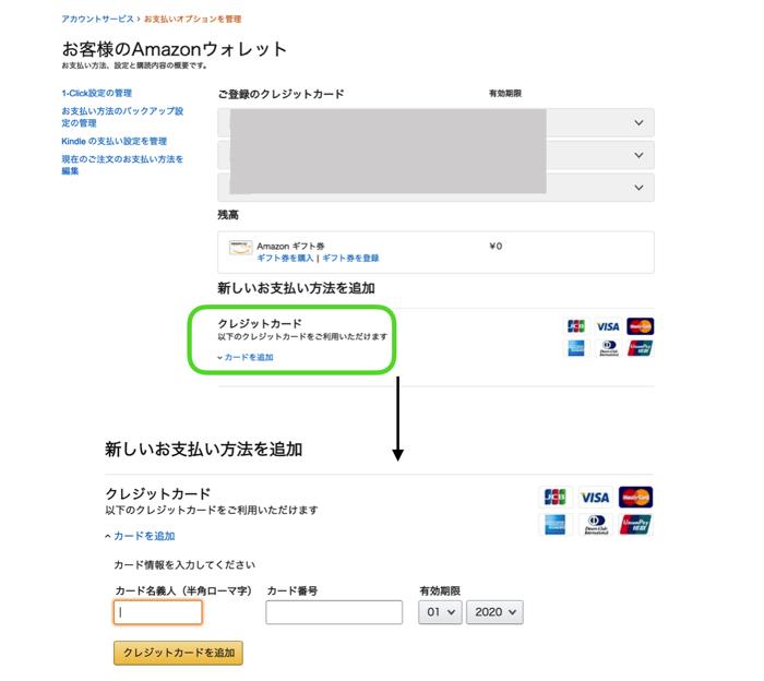 Amazonにクレジットカードを登録する手順