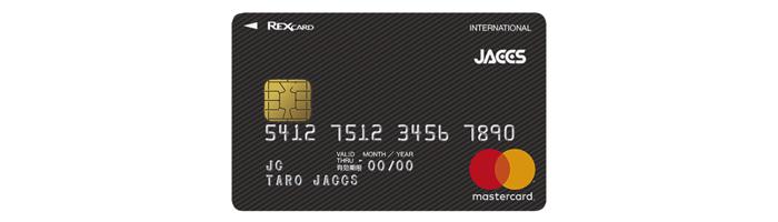 レックスカードの詳細