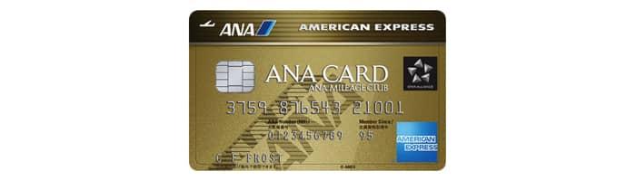 ANAアメリカン・エキスプレス・ゴールド・カードの特徴