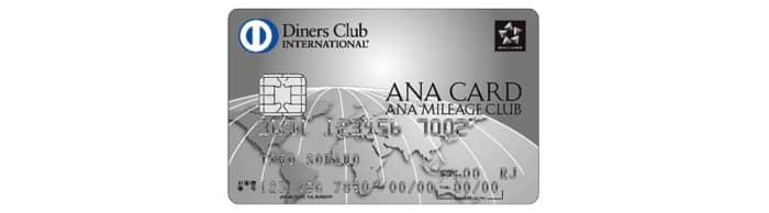 ANAダイナースカードの特徴