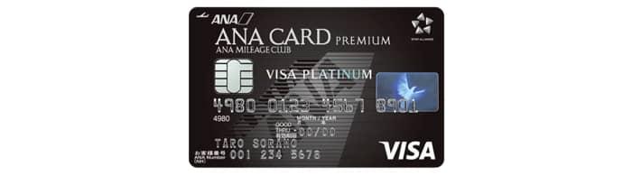 ANA VISAプラチナ プレミアムカードの特徴