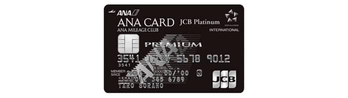 ANA JCB カードプレミアムの特徴