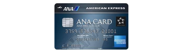 最もおすすめはANAアメリカン・エキスプレス・カード