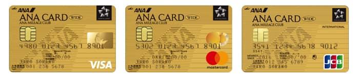 ANAワイドゴールドカードの特徴