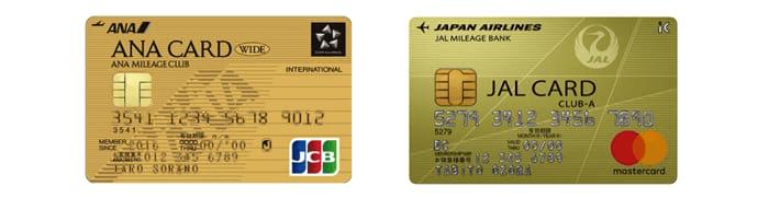 航空系のクレジットカード