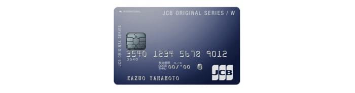 JCB CARD Wの口コミ・評判