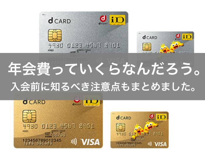 dカード 年会費