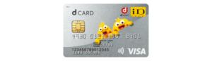 dカードの問い合わせ先