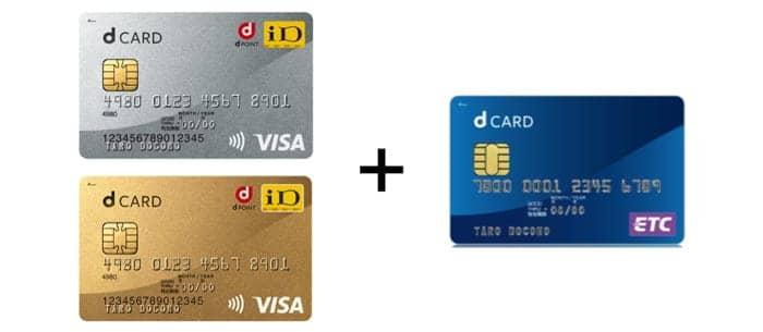 dカード+ETCカードを申し込む人