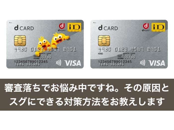 dカード 審査 落ち