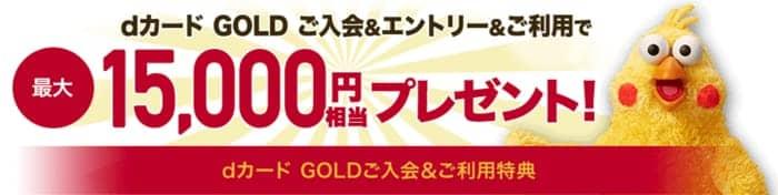 dカード GOLDのキャンペーン