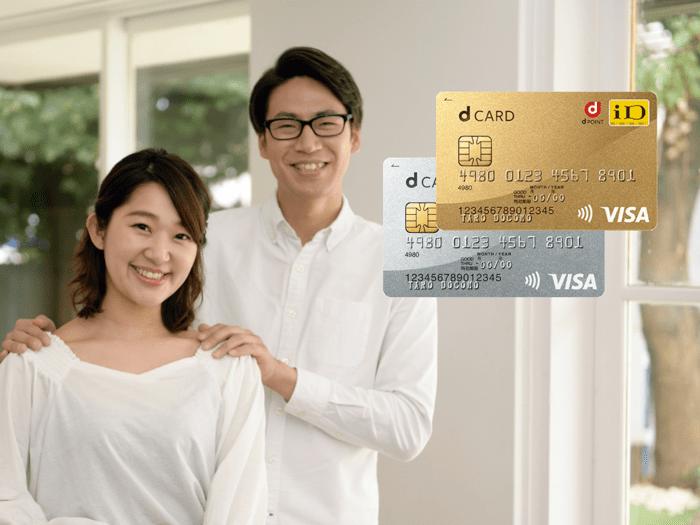 dカード 家族カード
