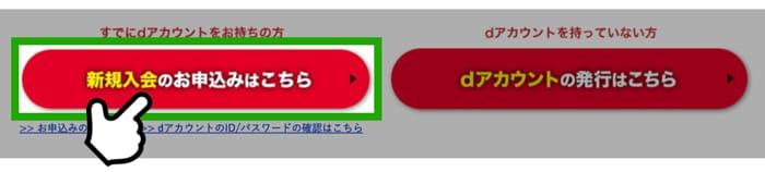 dカードの申し込み手順1