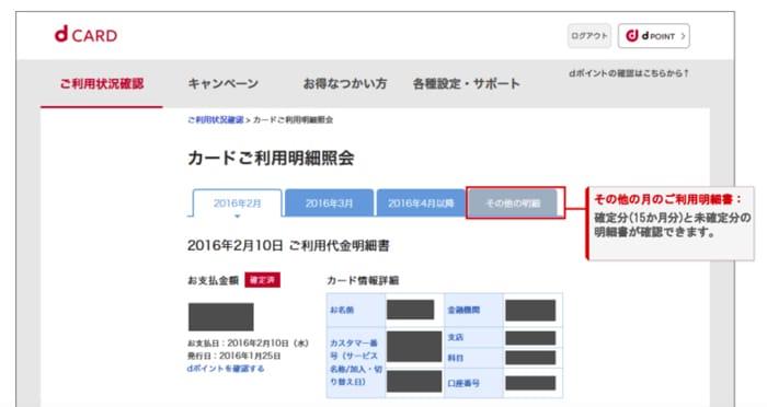 請求額をWebで確認する方法