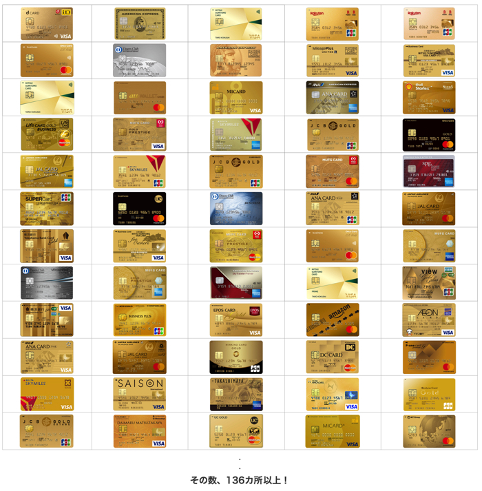 ゴールドカード316種類を比較