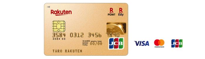 楽天ゴールドカードの特徴