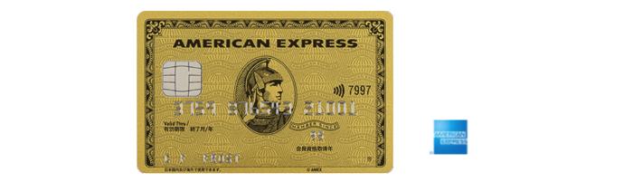 アメックス ゴールドカードの特徴