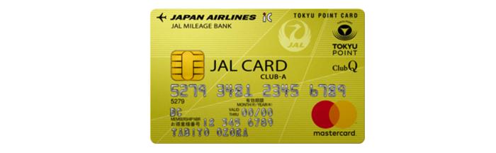 CLUB-AランクのJALカード東急