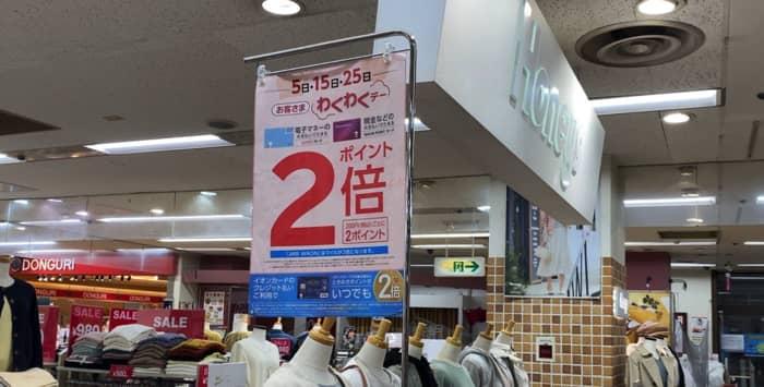 ポイントUPデーの詳細
