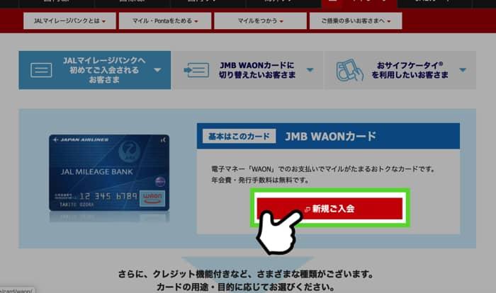 JMB WAONの申込手順1