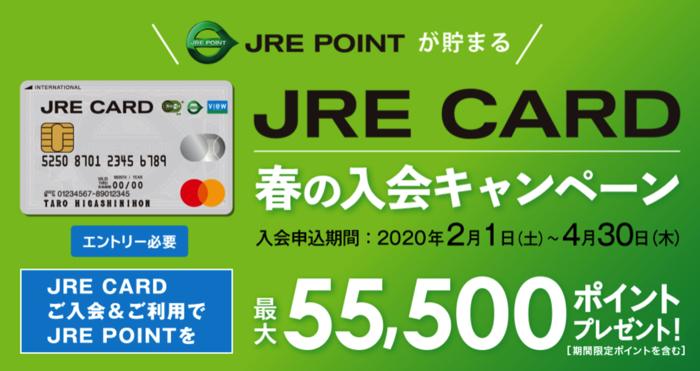 JRE CARDのキャンペーン