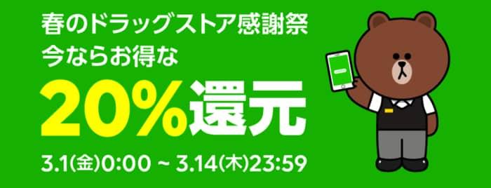 LINE Payのキャンペーン
