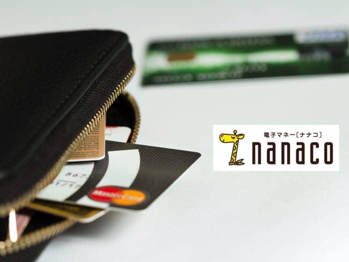 nanaco クレジットカード