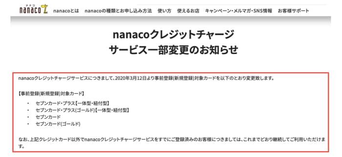 nanacoチャージ一部変更のお知らせ