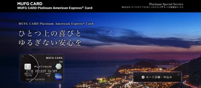 MUFGカード・プラチナ・アメリカン・エキスプレスカードの詳細