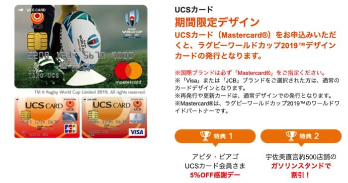 UCSカードの詳細