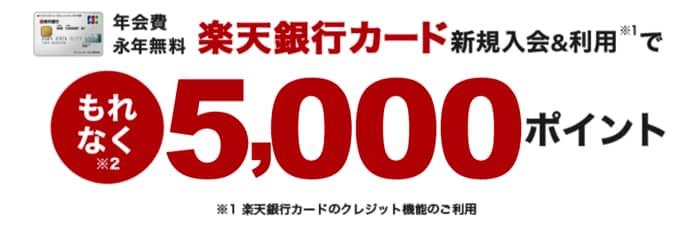 楽天銀行カードのキャンペーン
