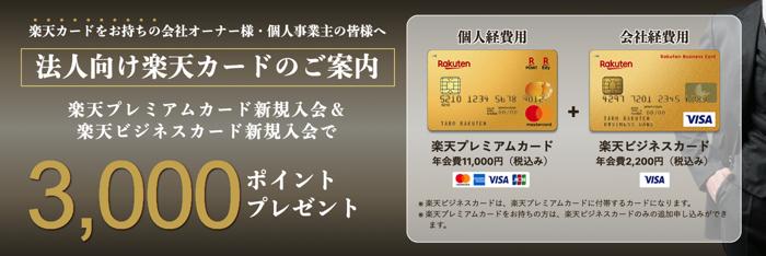 楽天ビジネスカードのキャンペーン