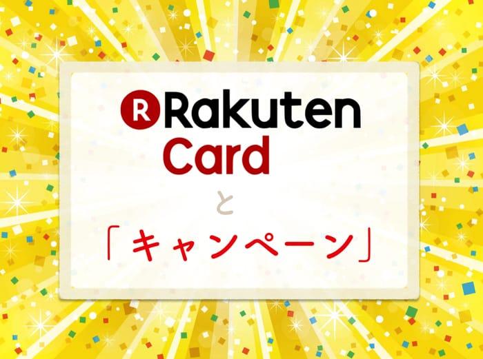 楽天カード キャンペーン