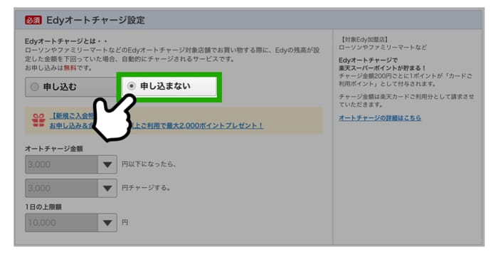 申込手順8