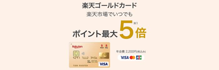 楽天ゴールドカードのキャンペーン