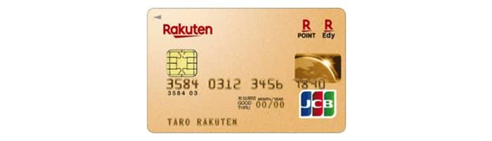 楽天ゴールドカードの詳細