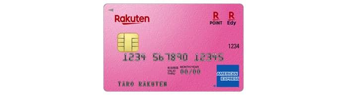 楽天PINKカードの詳細