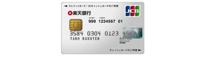 楽天銀行カードの詳細