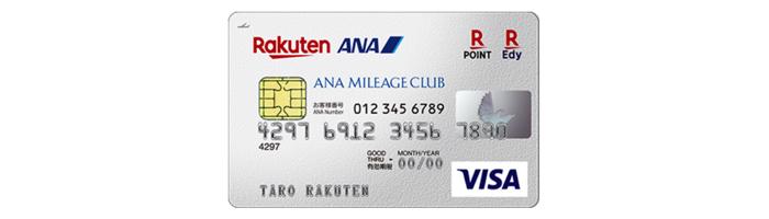 楽天ANAマイレージクラブカードの詳細