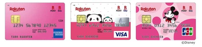 楽天ピンクカードのデザイン