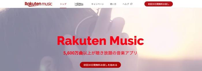 Rakuten Musicで使う