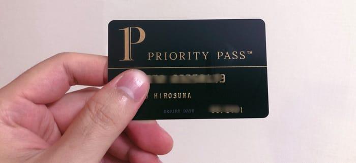 プライオリティ・パスが無料で発行できる