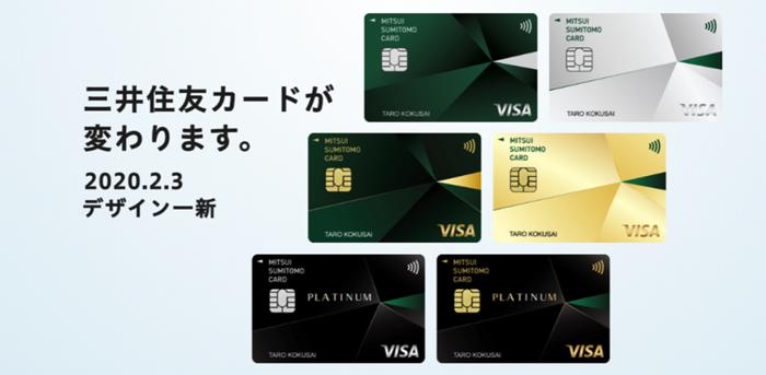 三井住友カードとは