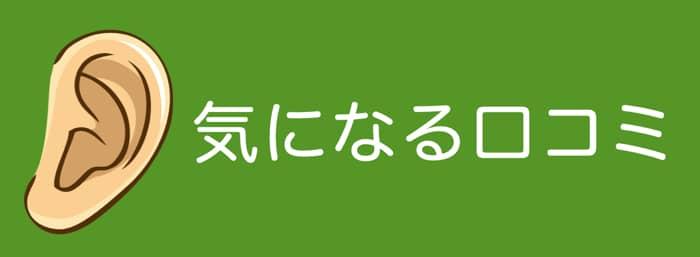 三井住友カードの口コミ・評判